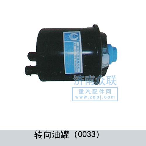 转向油罐(0033)