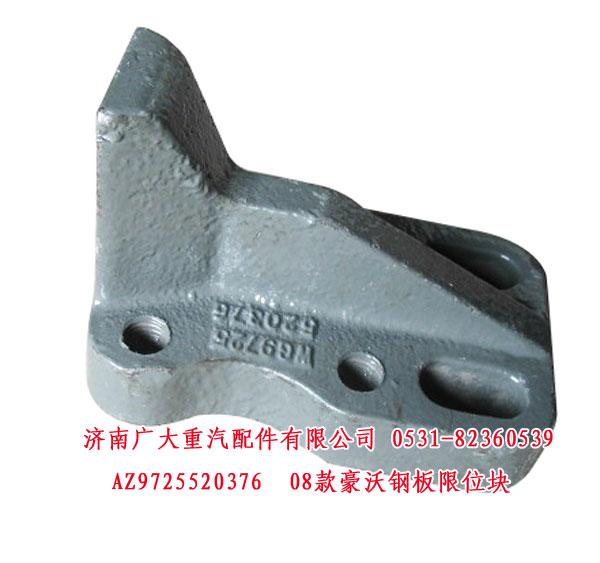 08款豪沃钢板限位块AZ9725520376优惠价28元
