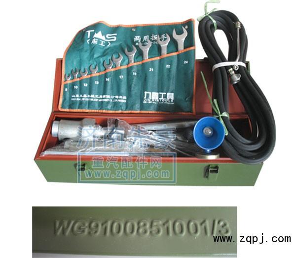 随车工具WG9100851001/3/WG9100851001/3