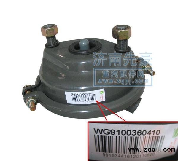 重汽豪沃前制动气室WG9100360410/WG9100360410