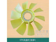 STR风扇叶(环保)
