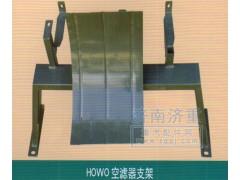 HOWO空滤器支架