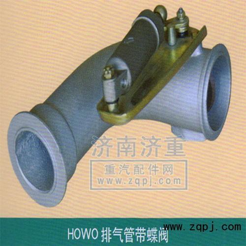 HOWO排气管带蝶阀/