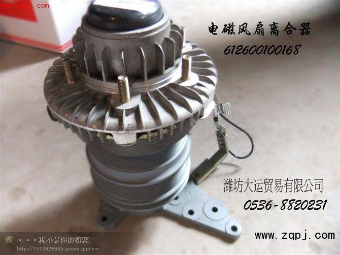 电磁风扇离合器/