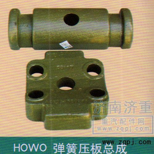 HOWO弹簧压板总成/