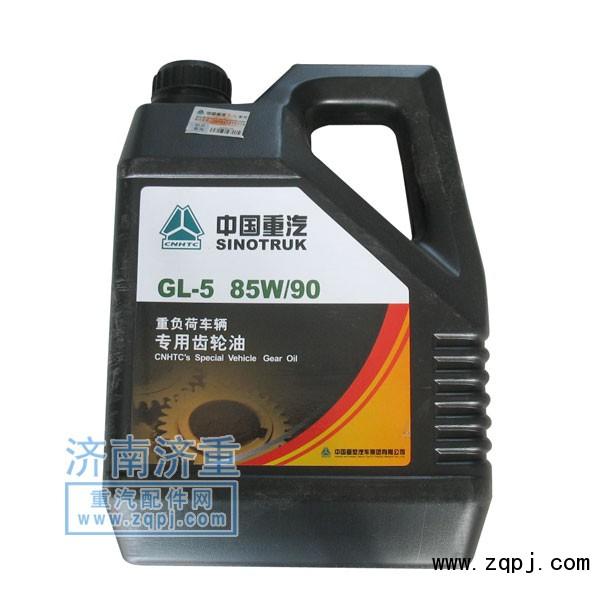 專用齒輪油85W-90/