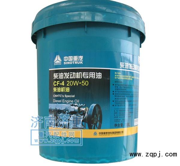 柴油發動機專用油CF-4,20W-50/
