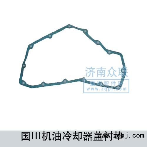 机油冷却器盖衬垫VG1540010015A/VG1540010015A