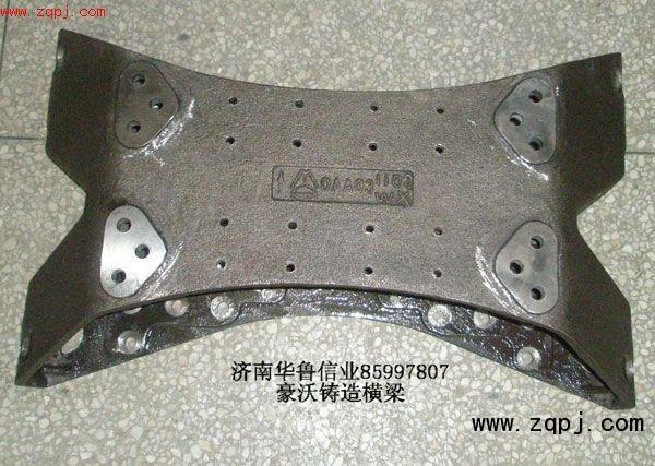 鑄造橫梁優惠銷售WG9725513379/WG9725513379