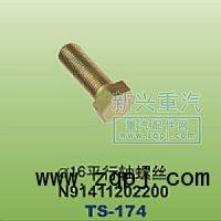 ¢16平衡轴螺丝N91411202200/N91411202200