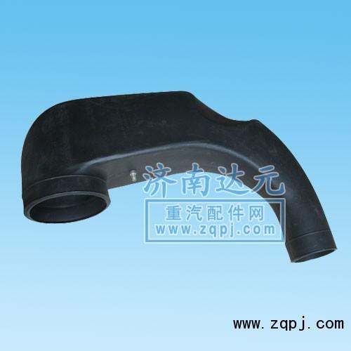 HOWO进气管WG9725190904/WG9725190904