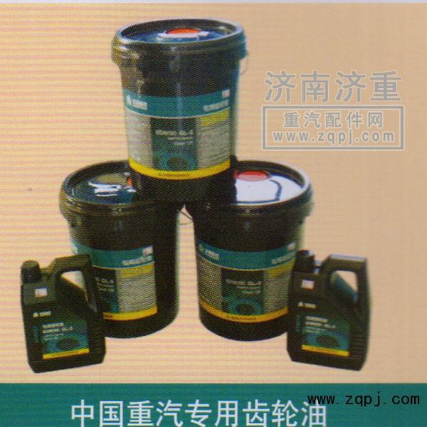 中國重汽專業齒輪油/