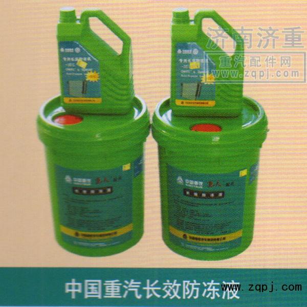 中國重汽長效防凍液/