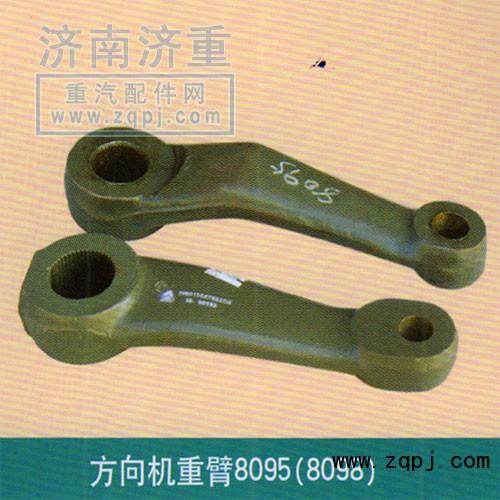 方向机重臂8095(8098)/
