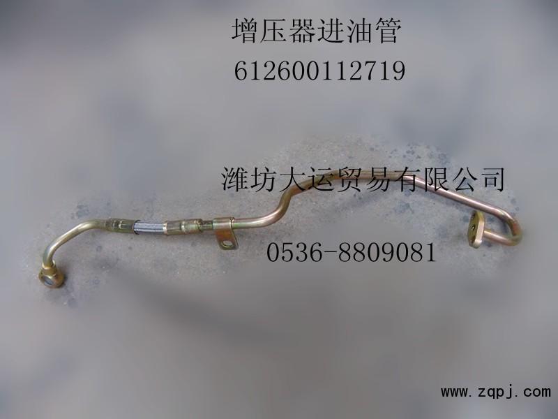 潍柴配件,增压器进油管612600112719/612600112719