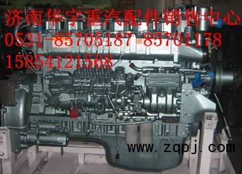 重汽发动机总成WD615.95E/WD615.95E