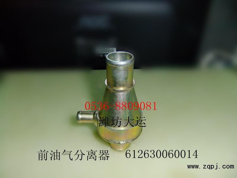 供应潍柴产品,前油气分离器612630060014/612630060014