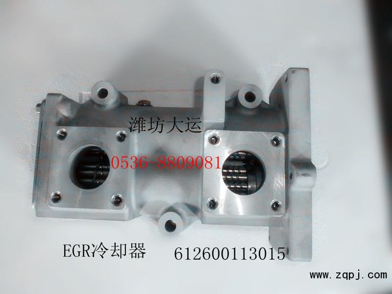 供应潍柴EGR冷却器总成612600113015/612600113015