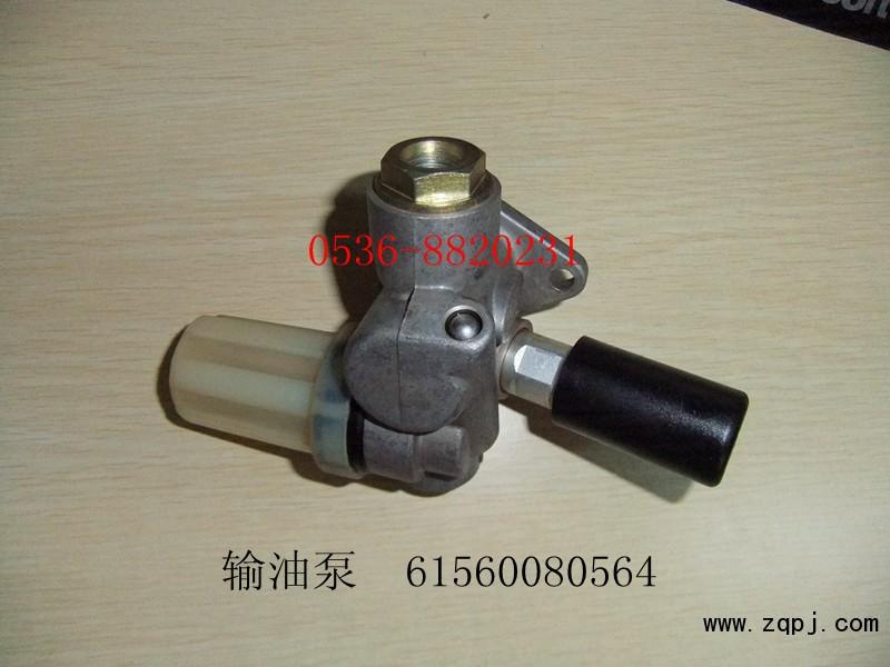 供应潍柴输油泵61560080564/61560080564