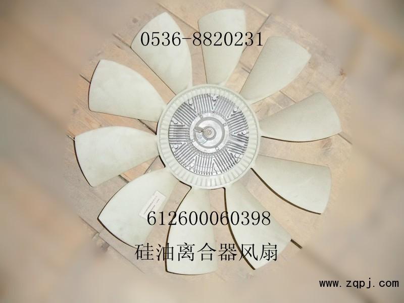 离合器风扇612600060398/612600060398