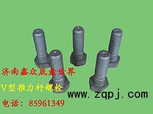 V型推力杆螺栓AZ9725520260/AZ9725520260