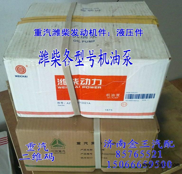 机油泵AZ1500070021/AZ1500070021A