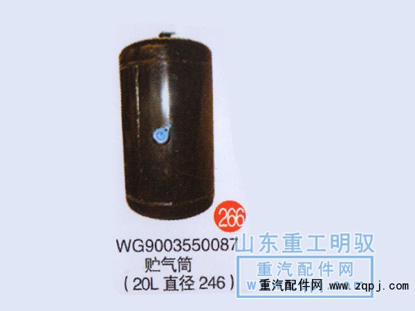 WG9003550087贮气筒(20L直径246)/WG9003550087