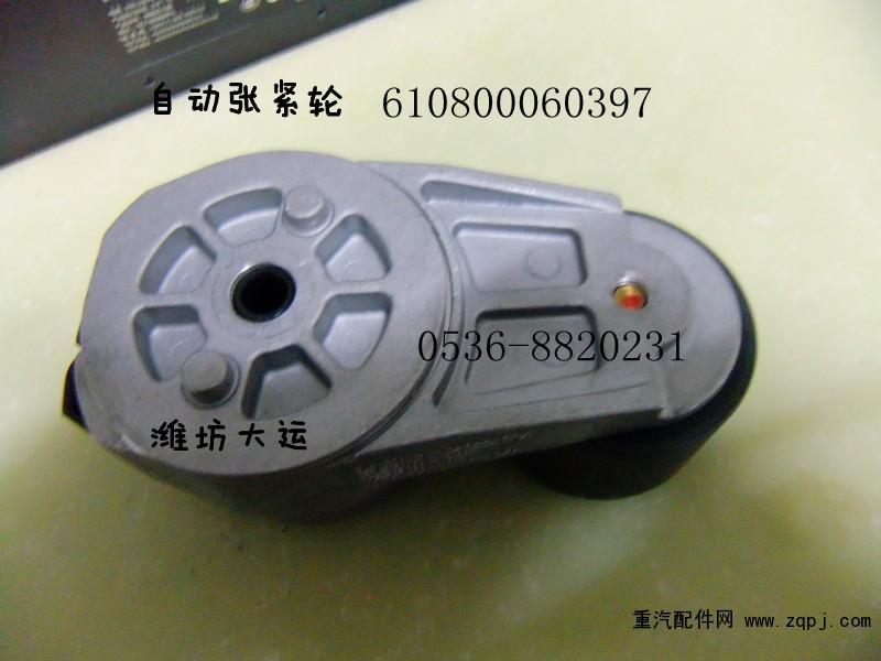 气体机自动张紧轮610800060397/610800060397