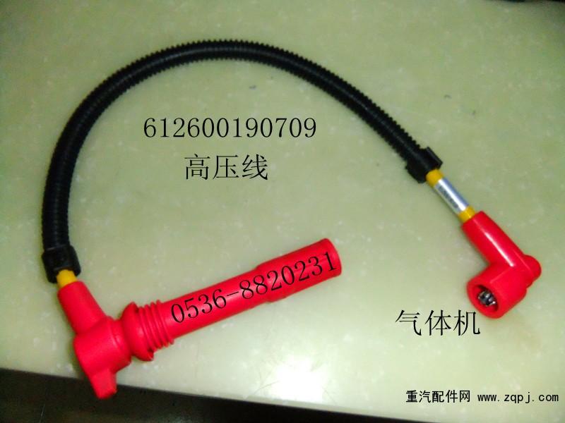 气体机高压线612600190709/612600190709