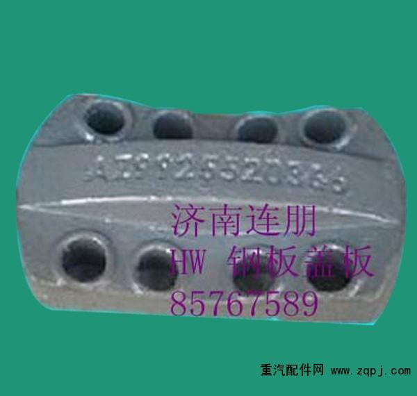 HW 09款钢板盖板AZ9725520366/AZ9725520366
