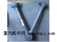 V型推力杆总成   AZ9725529272/AZ9725529272
