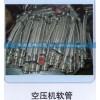 优惠销售空压机软管