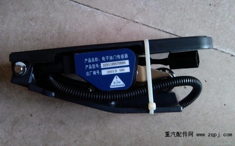 电子油门踏板dz91189570084