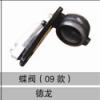 德龙排气蝶阀总成(09)