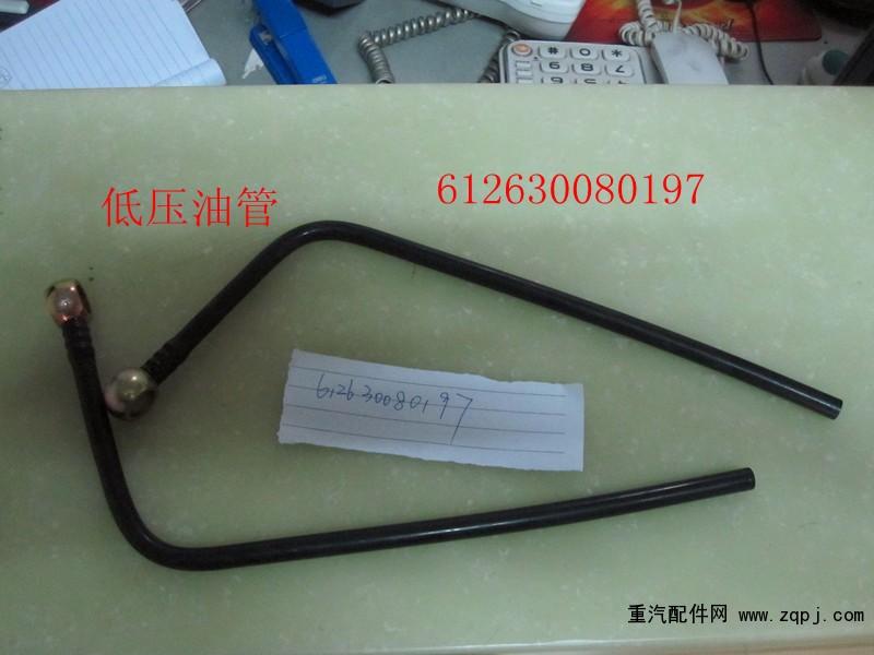 潍柴配件,低压油管612630080197/612630080197