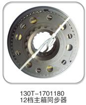 12档主箱同步器130T-1701180/130T-1701180