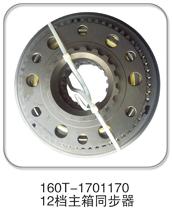 12档主箱同步器160T-1701170/160T-1701170
