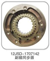 副箱同步器12JSD-1707142/12JSD-1707142
