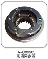 副箱同步器A-C09905/A-C09905