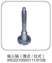 输入轴(推式、拉式) WG2210020111/0108/WG2210020111/0108