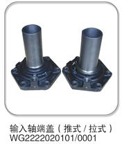 输入轴端盖(推式/拉式) WG2222020101/WG2222020101