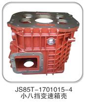 小八档变速箱壳 JS85T-1701015-4/JS85T-1701015-4