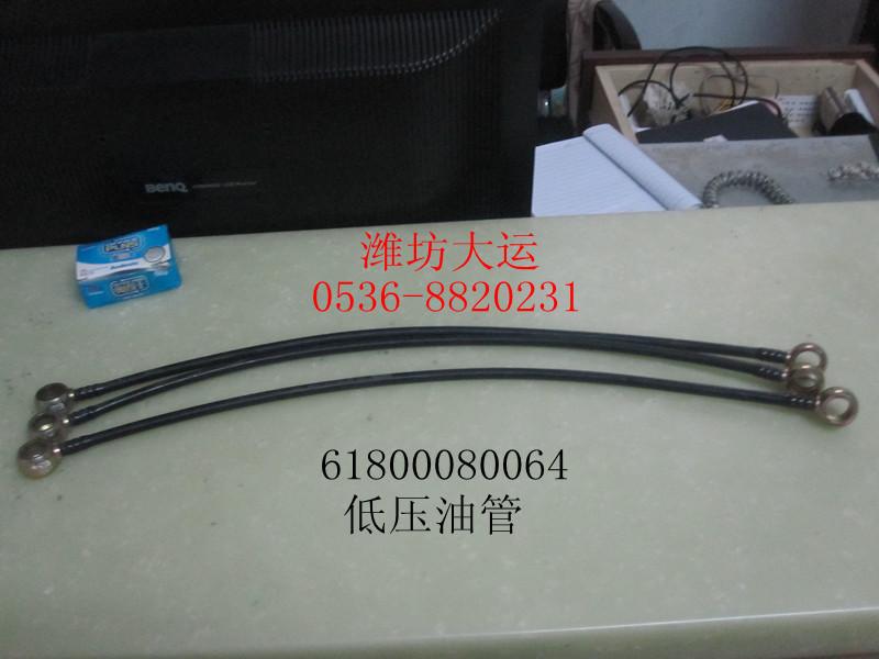 低压油管 61800080064/61800080064