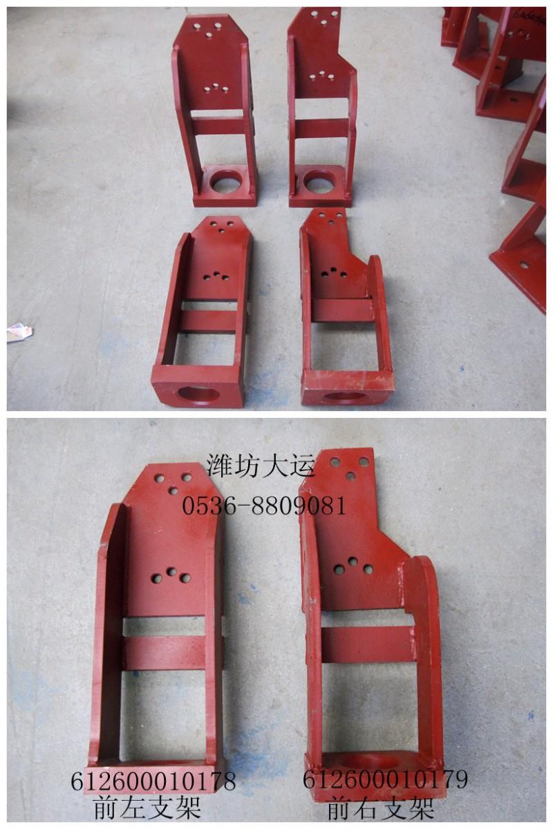 前左、右支架 612600010178\179/612600010178\179