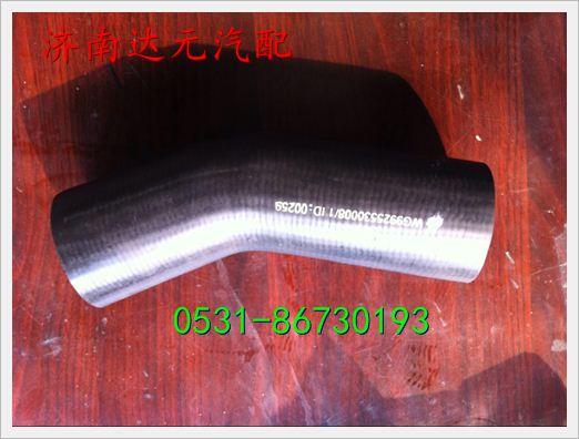 重汽HOWO豪沃A7上水室胶管WG9925530008/WG9925530008