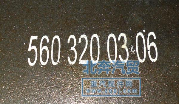 后钢板总成优惠价格2300元/5603200306