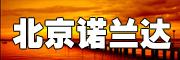 北京诺兰达