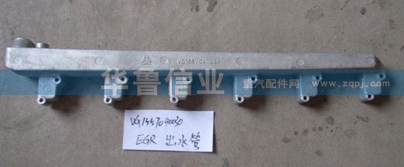 VG1557040030 出水管/VG1557040030