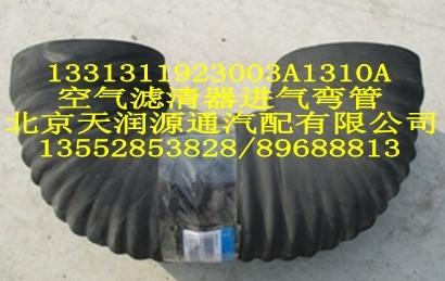 空气滤清器进气弯管1331311923003A1310A/1331311923003A1310A