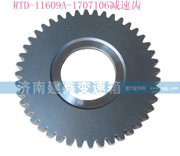RTD-11609A-1707106减速齿/RTD-11609A-1707106